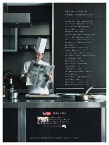 新聞記事から料理をつくる? ニュースペーパーレストラン