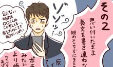 人気記事4コマ漫画~長い!ウザい!あざとい!「オトコに嫌われるLINE」改善講座 ~