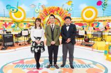 バナナマン、東京ディズニーランドの音楽の秘密に迫る