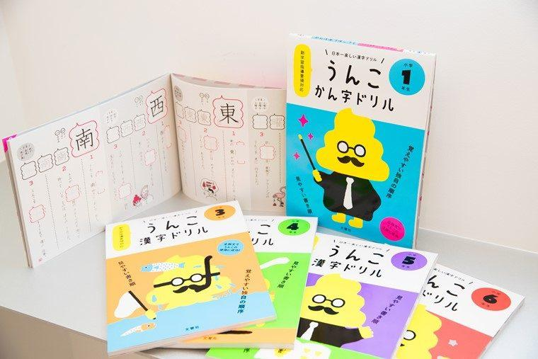 出版界激震の大ヒット本「うんこ漢字ドリル」はいかにして生まれたか【インタビュー】