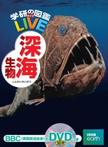 「深海生物」のひみつがわかる学研の図鑑シリーズ新刊が発売