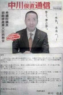 重婚ストーカー「中川俊直」お詫び行脚でトンデモ釈明 婦人部は解散