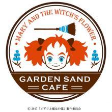 「メアリと魔女の花」の世界にひたれる!「ガーデンサンドカフェ」が期間限定オープン