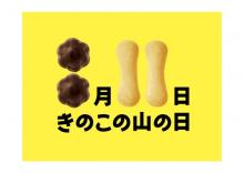 東京タワーきのこの山化計画!?「きのこの山の日」イベントで東京都とタッグ