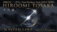 三代目JSB登坂、第一弾シングル「WASTED LOVE」リリース特番生出演で新曲初披露&独占インタビュー