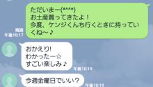 「早く会いたい!」と思わせる最強LINE術~一人暮らし男子編~