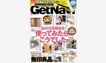 【GetNavi9月号】今月は売り切れ注意! 付録にスマホスタンドにもなる4WAYマルチペンをつけちゃいます
