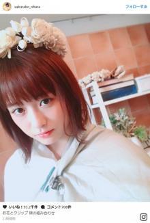 大原櫻子の謎の組み合わせ写真に反響「激カワ天使すぎ」