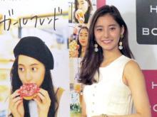 新木優子、月9『コード・ブルー』出演で充実感 主演の山Pは「ステキです!」