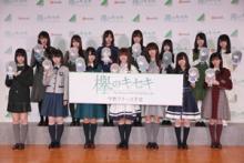 欅坂46初の公式ゲームアプリ「欅のキセキ」制作発表イベント開催、トレーラー映像も公開