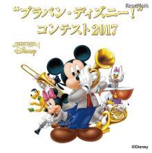 ディズニーが贈る、吹奏楽の祭典「ブラバン・ディズニー!コンテスト2017」