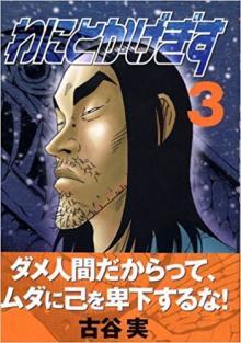 有田哲平の演技力はどうか「わにとかげぎす」本田翼大サービスに感動、いっそ原作を読まずに観てほしい