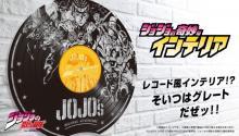こいつはクールだぜッ!「ジョジョの奇妙なインテリア」始動、第1弾は「ダイヤモンドは砕けない」キャラを描いたレコード盤