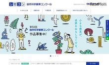 小・中学生対象「シゼコン」理科自由研究作品を10/31まで募集