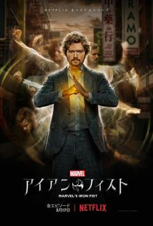 Netflix『Marvel アイアン・フィスト』、シーズン2へ更新決定!