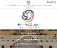 【夏休み2017】体験型の教育イベント「未来の先生展2017」8/26・27
