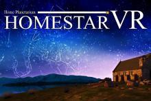 足元まで星空―VRで楽しめる「全天球」プラネタリウム「ホームスターVR」