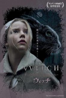 「ウィッチ」は密室型魔女狩りホラー、魔女の狂気に取り憑かれた娘がジワジワ凄い