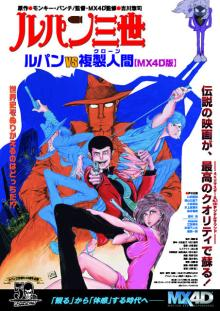 「ルパン三世VS複製人間」MX4D上映が9月1日スタート!