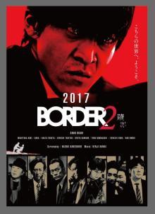 小栗旬「BORDER」復活を前に連続ドラマの見放題配信決定!