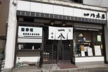 【第15回】細く長くを目指す、明治時代から続く伝統の店「一八本店」