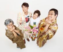 古坂大魔王が15歳年下の安枝瞳と結婚! ピコ太郎も祝福