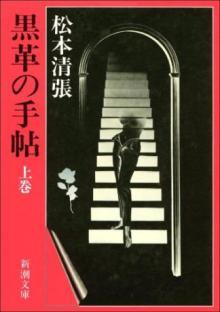 武井咲「黒革の手帖」原作のモデルになった現実の犯罪をお勉強させていただきます