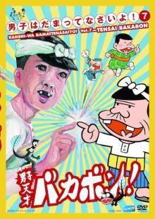 「下北沢ダイハード」2話。何かと文春に出される男、むきだしの光石研奮闘