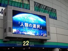 清水富美加も現れて歌った! 「8.2 幸福の科学東京ドーム特別大講演会」緊急リポート