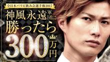亀田興毅と対戦したホスト・神風永遠、得意のホームで300万円争奪バトル Abemaで7時間生放送