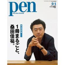 1冊まるごと、桑田佳祐。『Pen』全貌公開