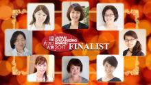 第4回「片づけ大賞」 今年は大阪で開催!