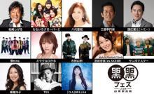 松崎しげる主催『黒フェス2017』にときめき♡宣伝部、Irisの出演が決定