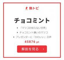 マツコVSチョコミントの結果は…!?【視聴熱】8/8デイリーランキング