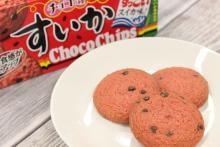 すっごいスイカだ…「すいか チョコチップクッキー」が予想以上に夏感だしてきた--忠実なすいかフレーバに感動すら覚える