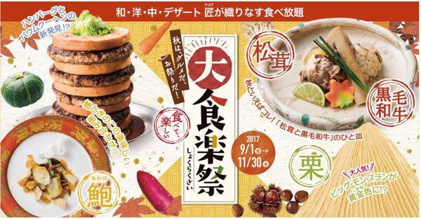 「松茸&黒毛和牛」に話題の「チーズ・タッカルビ」、ありえない「巨大モンブラン」も!秋の「大・食楽祭」開催