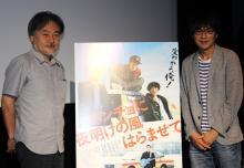 太賀の芝居は「見ていて気持ちがいい」黒沢監督&廣原監督の師弟トークが開催