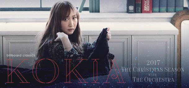 KOKIA、クリスマスシーズンに オーケストラコンサートを開催