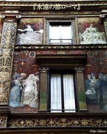 鹿鳴館時代の貴族の館・ローマの古代遺跡の城館 Palazzo. Sciarra in Roma