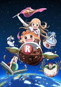 アニメ『干物妹!うまるちゃん』第2期のキービジュアルが公開