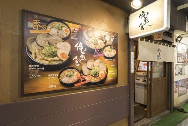 メニューはすべて味噌! 進化系札幌ラーメンが味わえる「焙煎舎」
