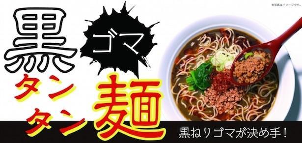 残暑を乗り切れ!黒ねりゴマとラー油が決め手の「黒ゴマタンタン麺」で美味しくスタミナをつけよう