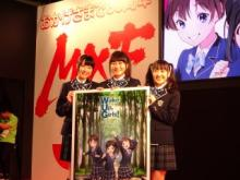「 Wake Up, Girls! 」新キャスト発表、TVアニメ「 ID-0 」トークショーなど「ワンダーフェスティバル2017[夏]」イベントレポートをお届け!