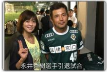 三浦りさ子 レジェンドたちの試合観戦、カズ引退は「全く想像出来ない」