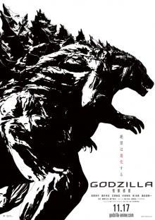 アニメ『GODZILLA 怪獣惑星』小野大輔、堀内賢雄ら追加キャスト発表