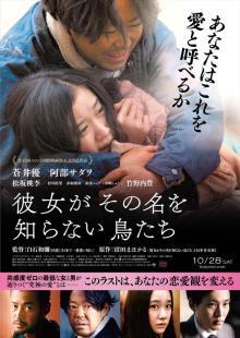 蒼井優&阿部サダヲ主演『彼女がその名を知らない鳥たち』、トロント国際映画祭に出品