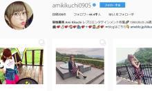 菊地亜美の彼氏にゲス裏の顔が発覚か?即刻別れるべき意見多数