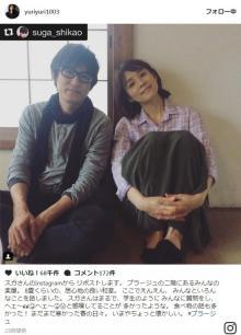 石田ゆり子&スガシカオ、まったりショット披露も「夫婦ではありません」