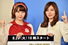 SKE48松井珠理奈&HKT48宮脇咲良、直接対決に闘志 リアルなライバル関係は?