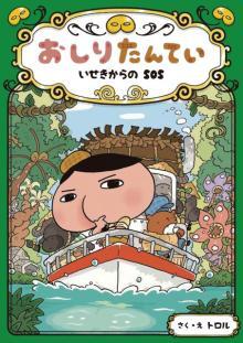 人気児童書「おしりたんてい」最新刊がシリーズ最高位